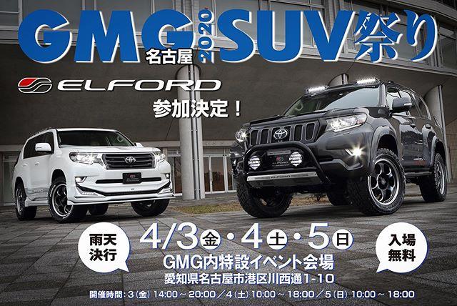 イベントのお知らせです!名古屋のランクルカスタムで有名なGMGさんで今年もSUV祭りが開催されます✩.*˚ エルフォードも150プラドのデモカー展示&イベントプライスでの物販をする予定です♪♪ 今年はロードハウスも新たに参加するので更に盛り上がりそうです^_^ 詳しい情報は追ってまた。今から予定だけでも空けておいてくださいね~(◡̈)/ #GMG #Elford #ロードハウス #landcrulser #toyota #lexus #prado #lx #lx570 #gx #lc #570 #lc200 #suv #4wd #parada #エルフォード #ランクル #レクサス #トヨタ #プラド150 #ランクル200 #ソニックアート #セレスティアル #軽量