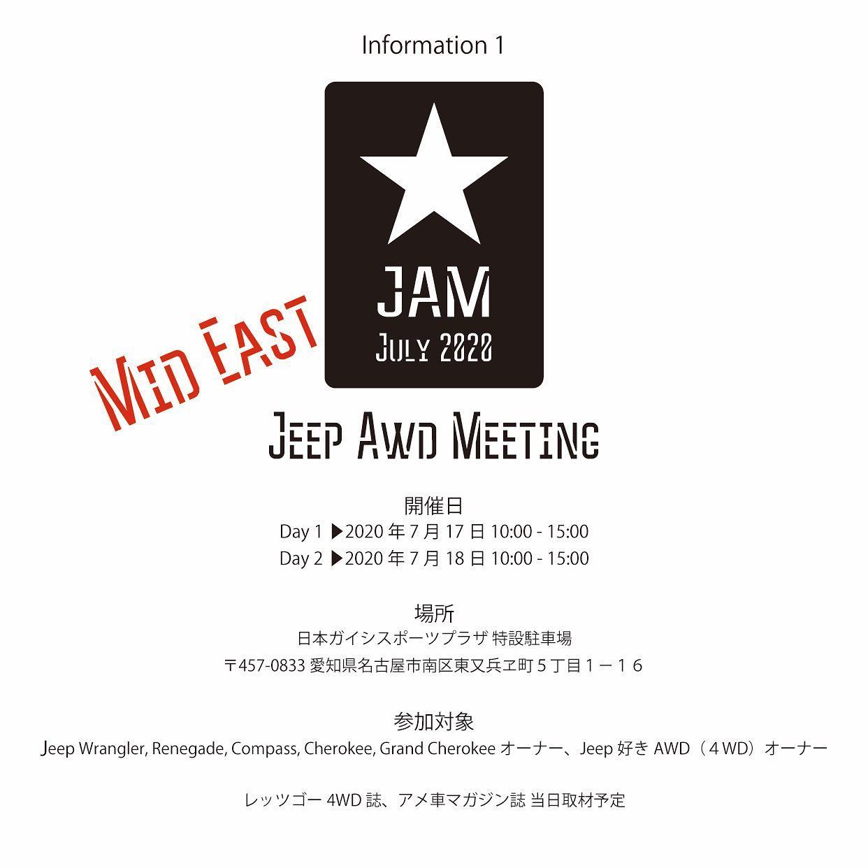 久しぶりなオフ会告知です✩.*˚主催はJeepラングラー JL.JK等で多くのヒット商品を生み出しているJEPPESENブランドのTUSジャパンさん。うちのデモカーJLもちょうどいいタイミングで完成しそうなのでお披露目を兼ねて参加しま~す(◡̈)/ 7月17日(金)  18日(土)場所は 愛知県名古屋市にある 日本ガイシスポーツプラザ 特設駐車場となります。お時間取れそうな方は是非お気軽に足を運んでみてくださいね (◡̈)/ ・・#Jeep #ラングラー #jl #elford #jeppesen #ジープ #wrangle #4wd #unlimited #アンリミテッド #sahara #サハラ #rubicon #launchedition #エルフォード #ルビコン #ブラッドストック