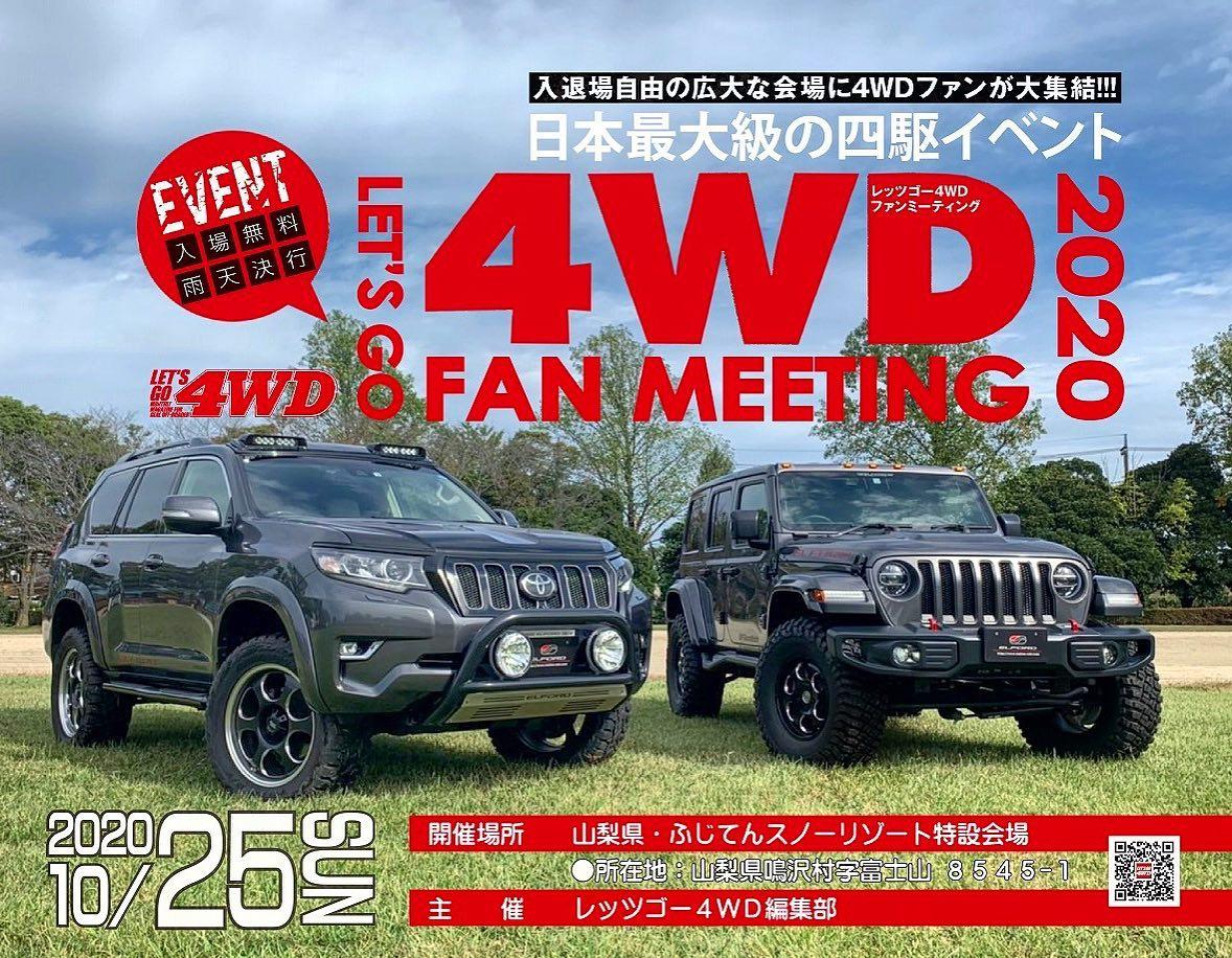 今週末25日 日曜日は富士山の麓 ふじてんスノーリゾートで「4WDファンミーティング 2020」が開催されます✩.*˚ 約50社のメーカーが100台近くのデモカーを展示!各ブースでの物販もありますよ♪♪ 我々エルフォードも150プラドとJLラングラー 2台のデモカーを展示し 同車パーツの一部を現地販売します️ 富士山観光を兼ね皆さん是非遊びに来てくださいね~(◡̈)/・・#Elford #landcrulser #toyota #lexus #prado #lx #lc #lc200 #suv #4wd #エルフォード #ランクル #トヨタ #プラド150 #Jeep #ラングラー #jl #elford #ジープ #wrangler #unlimited #アンリミテッド #sahara #サハラ #rubicon #launchedition #ブラッドストック #軽量
