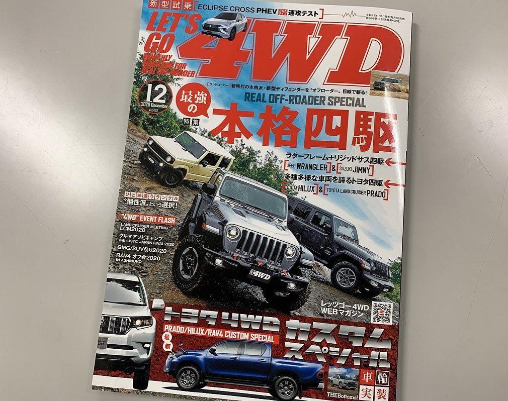 本日発売の「レッツゴー4WD」12月号は 本格四駆特集号 との事で エルフォードではデモカー150プラドの記事を掲載してもらってます。真ん中辺では10月初旬に開催された GMG SUV祭り の記事と会場に来て頂いたユーザー車両が紹介されてます! あれからもう1ヶ月かぁ~早いな... 巻末の四駆女子コーナーではJLオーナーのTAMUさんが紹介されてます✩.*˚ お買い求めは全国の書店にて♡※お手に取って読む楽しさを奪わない為に  本文は加工処理させて頂いてます(◡̈)/・・#Elford #landcrulser #toyota #lexus #prado #lx #lx570 #lc #lc200 #suv #4wd #gmg #エルフォード #ランクル #トヨタ #プラド150 #ソニックアート #軽量 #Jeep #ラングラー #jl #ジープ #wrangler #unlimited #アンリミテッド #sahara #サハラ #rubicon #ルビコン #レッツゴー4wd