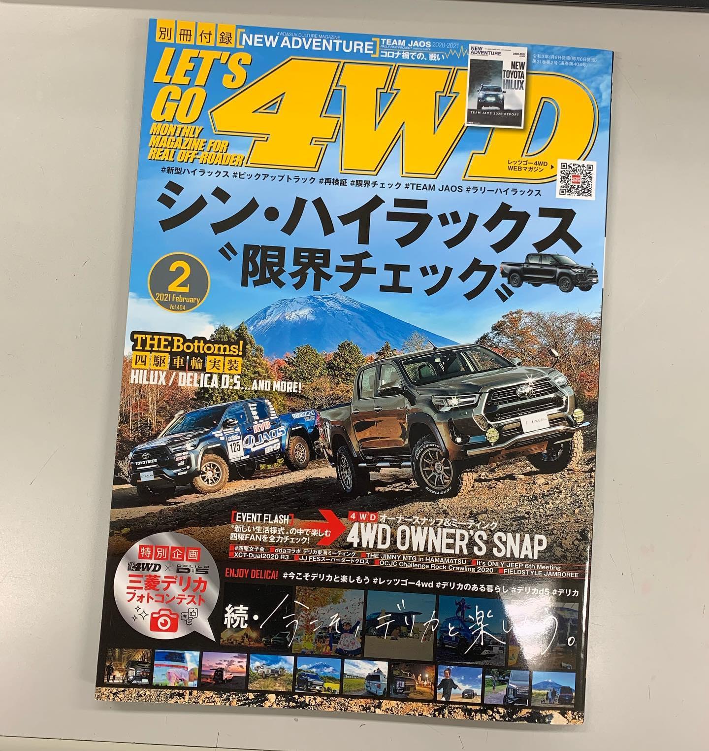 昨日発売のレッツゴー4WD 2月号はハイラックス特集号ですが、巻末でエルフォードデモカー150プラドの取材記事を掲載してもらってます! 人気のオフ系カスタムで決めた中期・後期プラドを細かく比較検証。 お近くの書店で購入お願いします♬︎♡#Elford #landcrulser #toyota #lexus #prado #lx #lx570 #gx #lc #lc200 #suv #4wd #エルフォード #ランクル #トヨタ #プラド150 #ソニックアート #ブラッドストックsl #軽量 #レッツゴー4wd